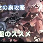 【魔女の泉攻略】序盤のススメ
